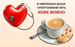 Может ли болеть сердце от кофеина thumbnail